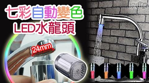 七彩自動變色LED水龍頭