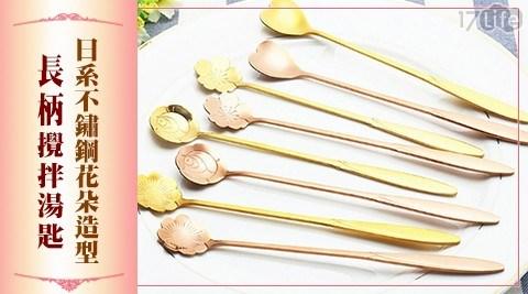 日系不鏽鋼花朵造型長柄攪拌湯匙/花朵/不鏽鋼/長柄/攪拌湯匙/日系/湯匙