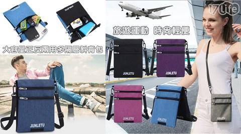 斜跨包/旅行收納包/收納包/護照包