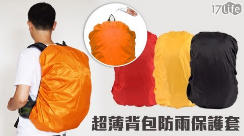 超薄背包防雨保護套