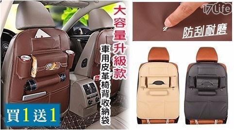 車用皮革椅背收納袋/椅背收納袋/收納袋/車用收納袋/皮革收納袋