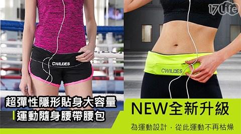 超彈性隱形貼身大容量運動隨身腰帶腰包