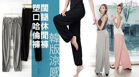 寬口褲/休閒褲/哈倫褲/運動/有氧/瑜珈褲