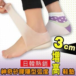 日韓熱銷神奇矽膠隱型弧度增高鞋墊