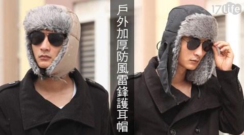 戶外/防風/護耳帽