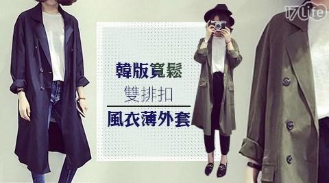 韓版寬鬆雙排扣風衣薄外套