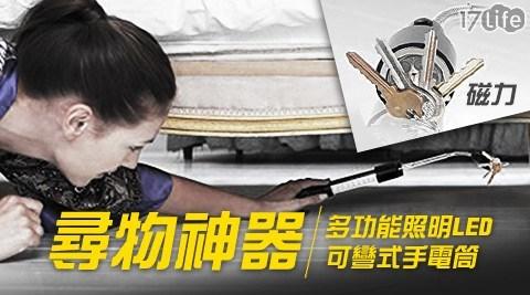 尋物神器-多功能照明LED可彎式手電筒