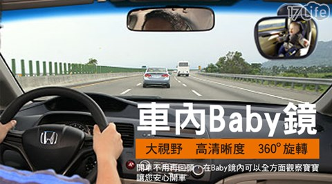 車用/寶貝/觀察後照鏡/後照鏡/大視野/360度/旋轉/汽車