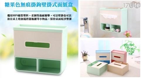 無痕掛鉤壁掛式面紙盒