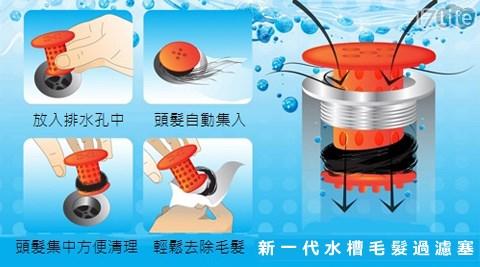 新一代水槽毛髮過濾塞/過濾塞/水槽過濾/毛髮