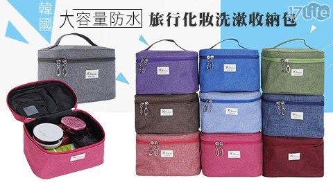 韓國大容量防水旅行化妝洗漱收納包