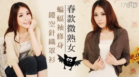 春款微熟女蝙蝠袖修身鏤空針織罩衫