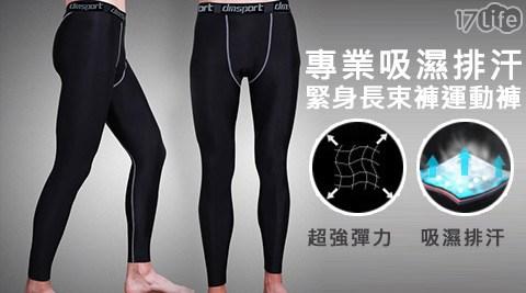 吸濕排汗/緊身/束褲/運動褲