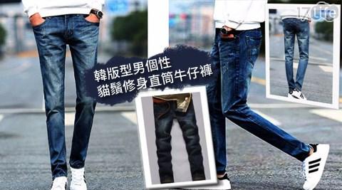 男牛仔褲/男褲/長褲/褲/直筒牛仔褲