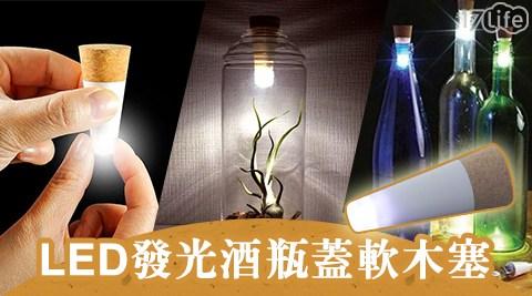 LED發光酒瓶蓋軟木塞