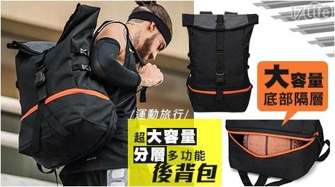 運動旅行超大容量分層多功能後背包