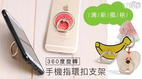 清新風格水果&狗狗360度旋轉手機指環扣支架