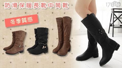 防滑/保暖/長靴/中筒靴