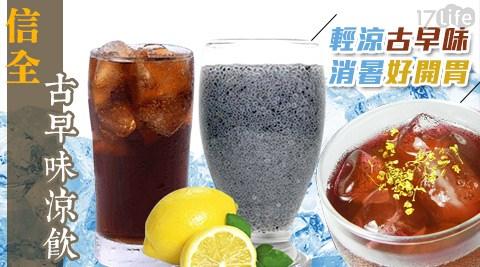 信全/古早味涼飲/酸梅湯/山粉圓/青草茶/古早味/黑糖山粉圓/黑糖