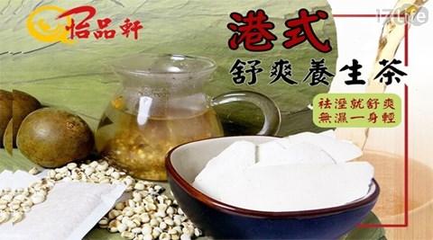 養生茶/茶/養生/沖泡/茶飲/怡品軒/清新/港式/舒爽/港式舒爽養生茶/無糖