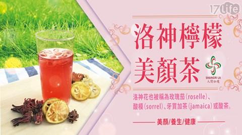 美顏茶/茶/茶包/草本美人/草本/洛神檸檬/洛神/檸檬/無糖