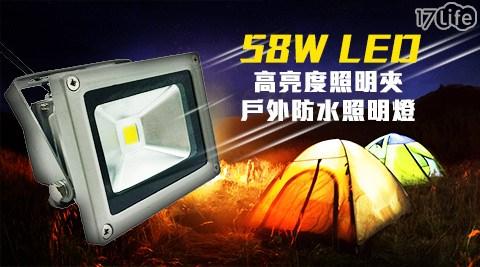 平均每入最低只要760元起(含運)即可享有58W LED高亮度照明夾戶外防水照明燈1入/2入/4入/8入,享保固30天。