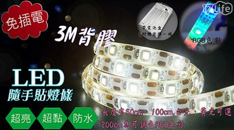 只要188元起(含運)即可享有原價最高19,168元3M背膠黏貼式防水LED燈條只要188元起(含運)即可享有原價最高19,168元3M背膠黏貼式防水LED燈條:(A)50cm/(B)100cm/(C..