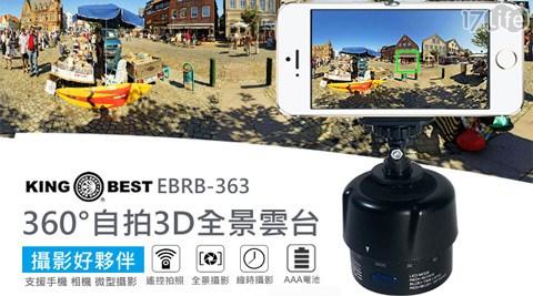 KING BEST/ 360度/全景/電動/旋轉/雲台 /全景拍攝/ 縮時攝影/ 創意攝影/ 紅外線遙控