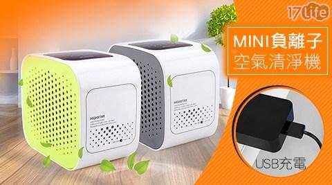 有效去PM2.5、除甲醛、除臭、除粉塵等,時尚簡潔迷你外型,USB供電設計,居家、辦公室都適合!