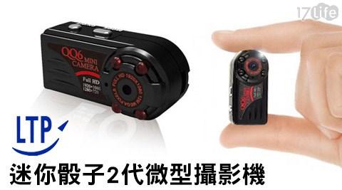 只要888元(含運)即可購得【LTP】原價1990元迷你骰子2代微型攝影機(可邊充可錄)1入,購買即享90天保固服務!