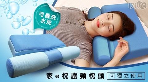 護頸枕/枕頭/肩頸枕/家e枕/護頸/YAMAKAWA