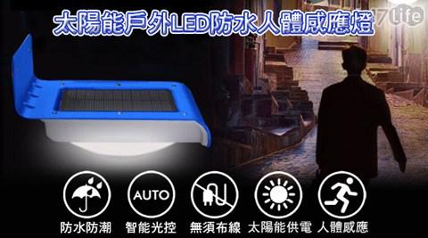 平均每入最低只要292元起(含運)即可購得太陽能戶外LED防水人體感應燈1入/2入/4入。