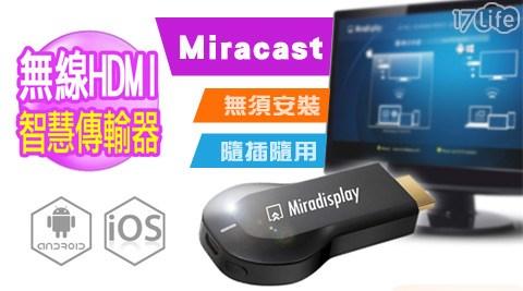 平均最低只要499元起(含運)即可享有【Miracast】HDMI超高清無線影音同步分享器/傳輸器(支援Android與iOS+支援YouTube版)(加送充電器)平均最低只要499元起(含運)即可享..