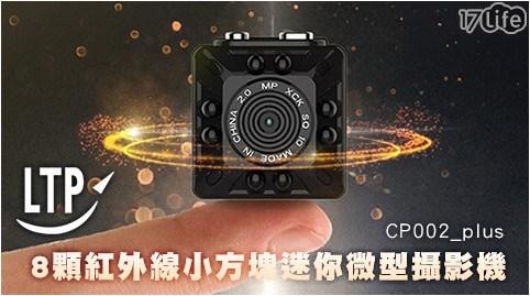 【LTP】升級版8顆紅外線你微型攝影機CP002_plus