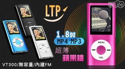 【LTP】MP4/MP3 1.8吋內建FM超薄蘋果機超低價格↓(無容量