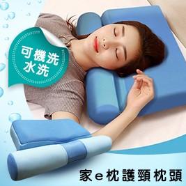 家e枕【YAMAKAWA】可水洗透氣護頸枕頭