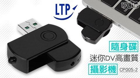 【LTP】全新升級隨身碟迷你DV高畫質攝影機