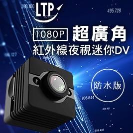 【LTP】防水版150度超廣角紅外線夜視1080P迷你DV (CP00