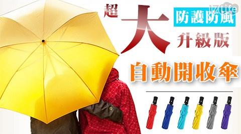 升級版超大防護防風自動開收傘/雨傘/自動傘/摺疊傘/傘/防風