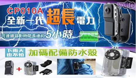 【LTP】全新升級持續 5小時錄影長電力版 迷你DV高畫質攝影機(送防