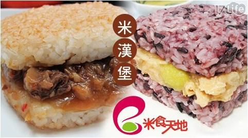 【米食天地】米漢堡/米春捲