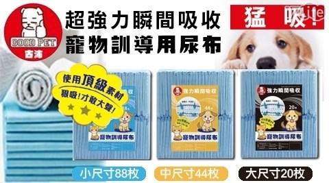 古沛/寵物尿布/尿布/寵物/毛小孩/吸收力