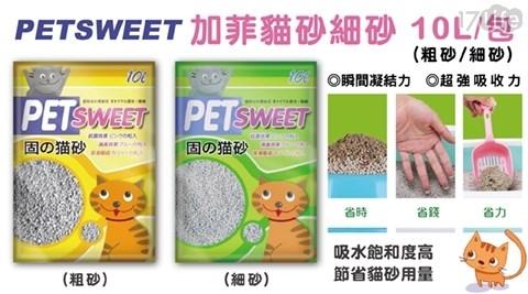 貓砂/貓/寵物/補充/粗砂/細砂/10L