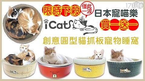 買一送一/日本/寵物/寵喵樂/創意設計款/圓型/貓抓板/睡窩/啤酒/電鍋/輪胎/蒸籠/寵物床/貓咪