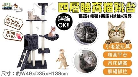 毛小孩/寵物/貓咪/雙層跳台/貓睡窩/吊床/iCat/絨毛/灰絨毛四層爬架貓跳台