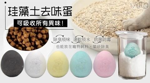 珪藻/除濕/除臭/珪藻土去味蛋/寵物用/毛小孩