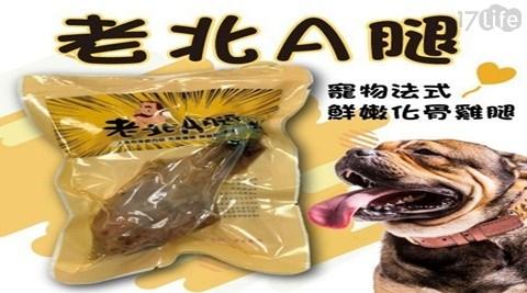 即食/真空包/法式嫩雞腿/奇啃/零食/飼料/犬貓/寵物/毛小孩