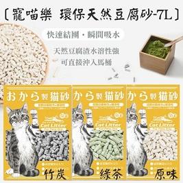 【寵喵樂】環保可分解芳香豆腐貓砂