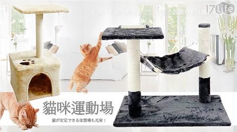 貓跳台/貓爬窩/貓柱/雙層簡單跳台/TW032/TW033/寵喵樂/毛小孩/喵星/貓咪/貓睡窩