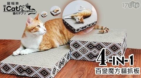 《4in1 百變魔術方塊貓抓板》多變化貓抓板/貓抓板/貓/寵物